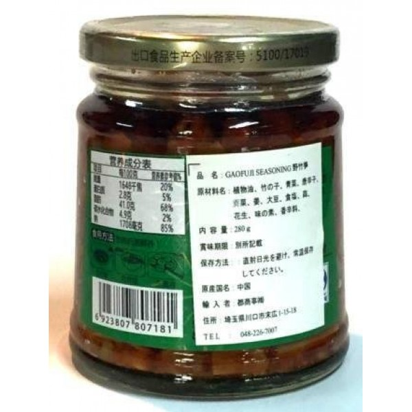 Preserved Bamboo Shoots