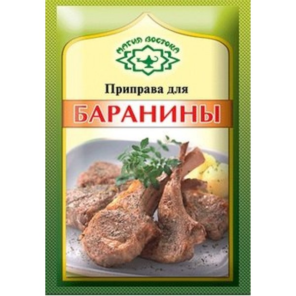 Imported Russian Seasoning for Lamb Pack of 5