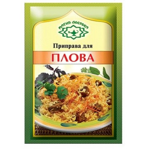 Imported Russian Spices for Plov pack of 5
