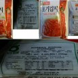 The CFIA announced an allergy alert and a product recall against specific brands of kimchi products for having undeclared allergens. The products, sold under the Nonghyup Suncheon and Nonghyup Arumchan […]
